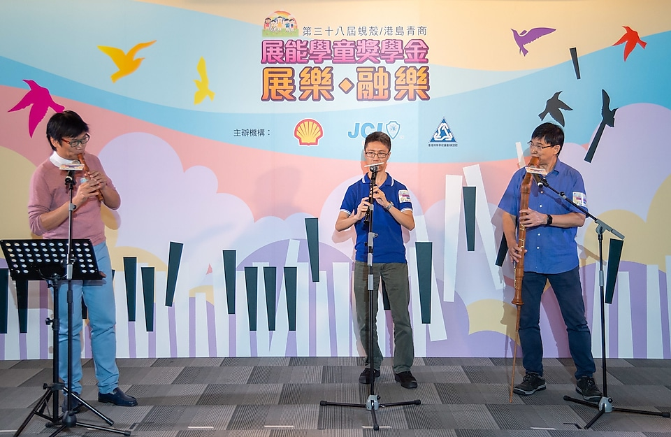The Three Tenors, a recorder band led by the event ambassador Mr Harry Wong, and the visually impaired Erhu artist, Mr Yang Enhua, performed Western and Chinese music onstage.