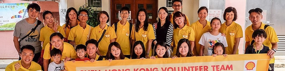 "Shell Hong Kong Volunteer Team, upholding the slogan ""To Serve, To Share, To Sustain"", is always committed to serving the community and contributing to the society."